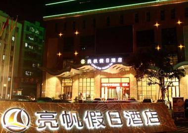 广州亮帆假日酒店