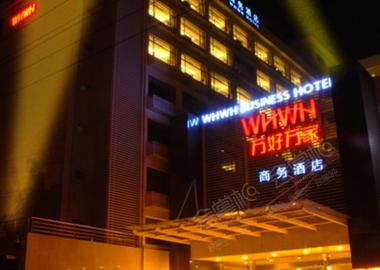广州万好万家商务酒店