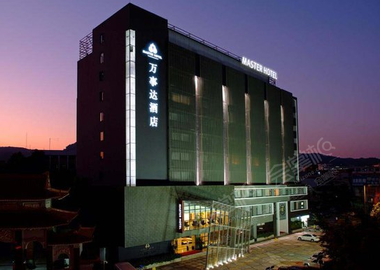 万事达酒店(广州天河店)