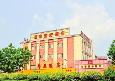 广州百客蛮好酒店(黄石店)