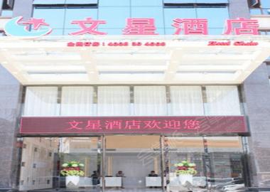 文星连锁酒店(广州均禾店)