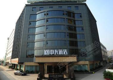 成都阆中大酒店