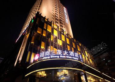 迎商三茂大酒店(广州环市东路淘金地铁站店)