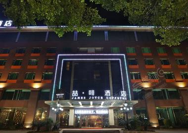 广州喆啡酒店(白云大道北店)