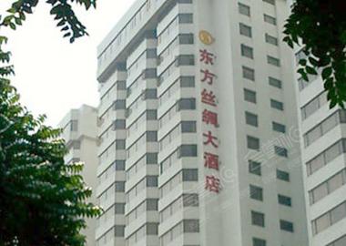 广州东方丝绸大酒店