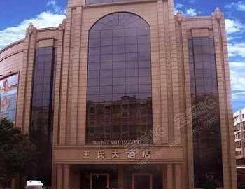 瀘州王氏大酒店