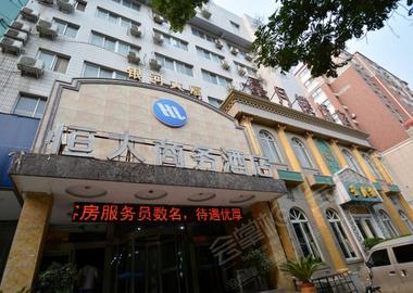 郑州恒大商务酒店