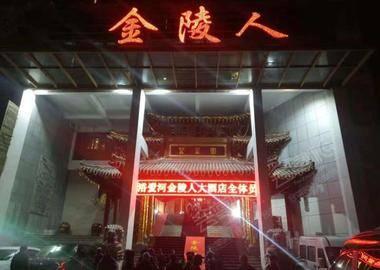 南京金陵人大酒店(江宁店)