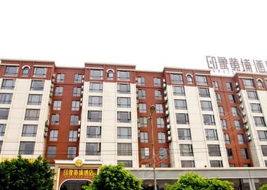 廣州印象黃埔主題文化商務酒店