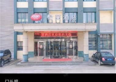 怡莱酒店(合肥铜陵路桥店)