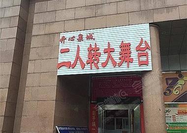 济南开心泉城大舞台