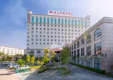 深圳维也纳酒店(坑梓莹展花园店)