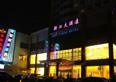 石家庄新新浙江大酒店