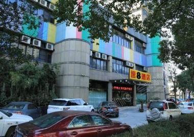 速8酒店(杭州钱塘江大桥店)