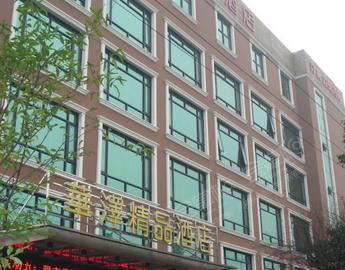 株洲華澤酒店