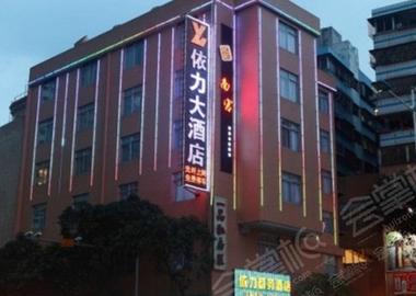 广州依力大酒店