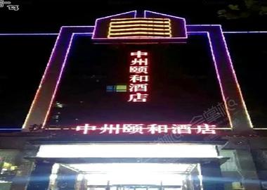 中州颐和酒店(郑州嵩山路店)