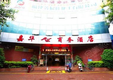 漳州嘉华商务酒店