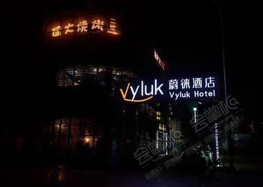 Vyluk蔚徕酒店(广州白云机场店)
