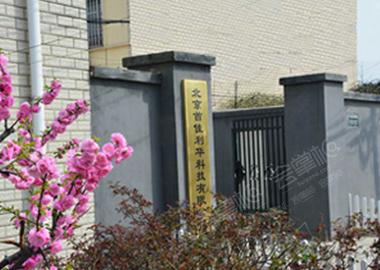 北京首佳利华商务中心