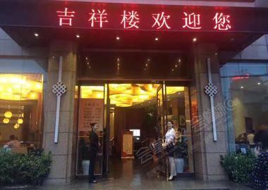 武汉吉祥大酒楼