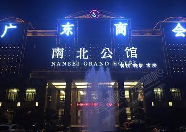 郑州南北公馆