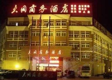 郑州大同商务酒店