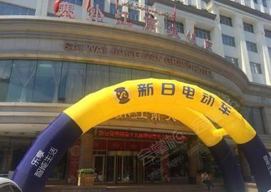 塞外江南大饭店