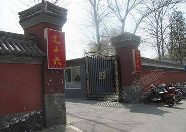 北京新乙十六店