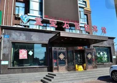 哈尔滨蓝宝石假日酒店