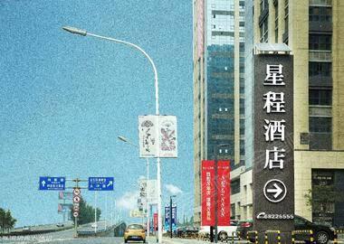 星程酒店西安北客站店