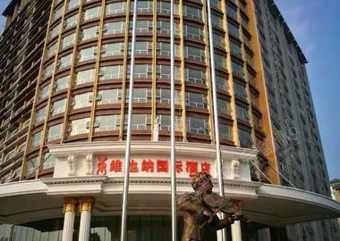 长沙维也纳国际酒店(时代帝景店)