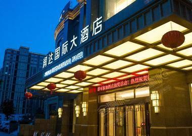 杭州润达国际大酒店