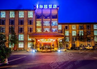 都江堰华西饭店