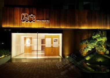 广州图南生活美学酒店