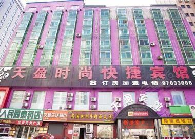 哈尔滨天盈时尚快捷宾馆