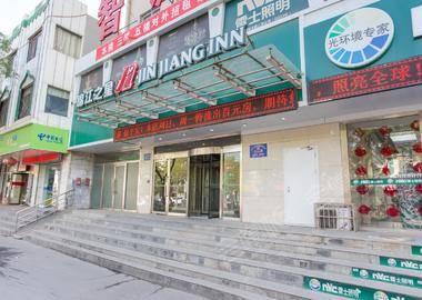 银川锦江之星(南门广场机场大巴店)