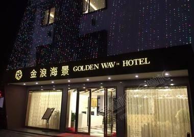 深圳金浪海景酒店