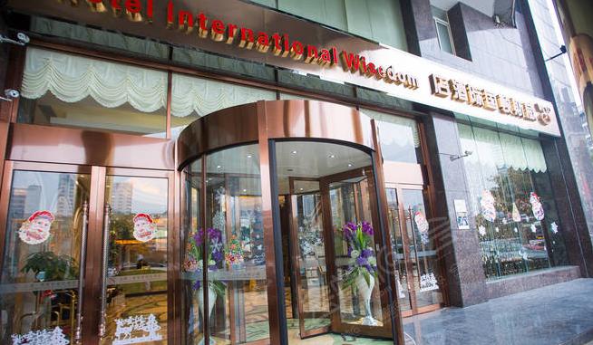 长沙威斯顿国际大酒店