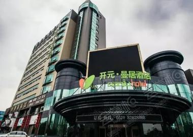 萧山开元曼居酒店(火车南站店)