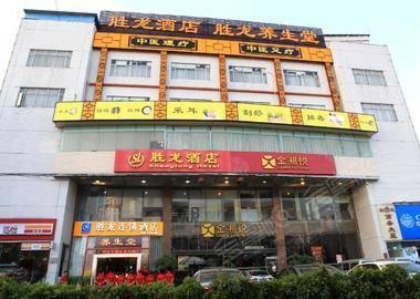 广州胜龙连锁酒店(广州大夫山店)