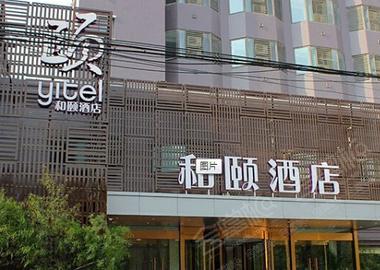 济南趵突泉和颐酒店