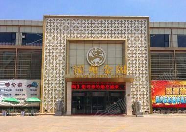 上海濠苑金阁
