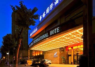 西安华榕国际酒店