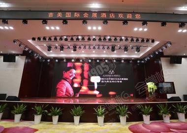国际会议中心A厅