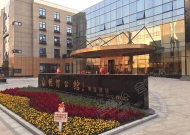 杭州悦博公馆酒店