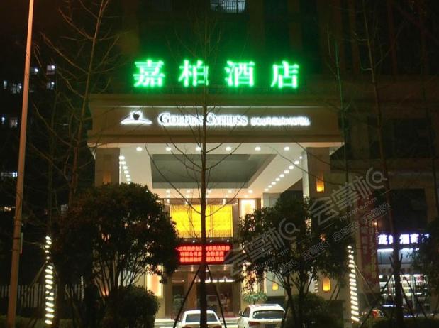 长沙嘉柏酒店