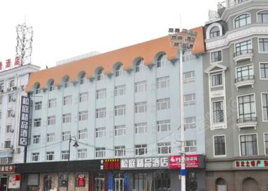 哈尔滨松庭精品酒店(中央大街店)