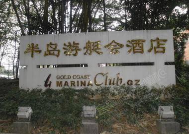 廣州半島游艇會酒店