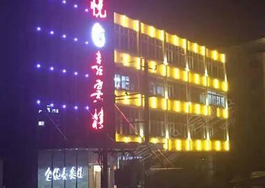 合肥金悦大酒店